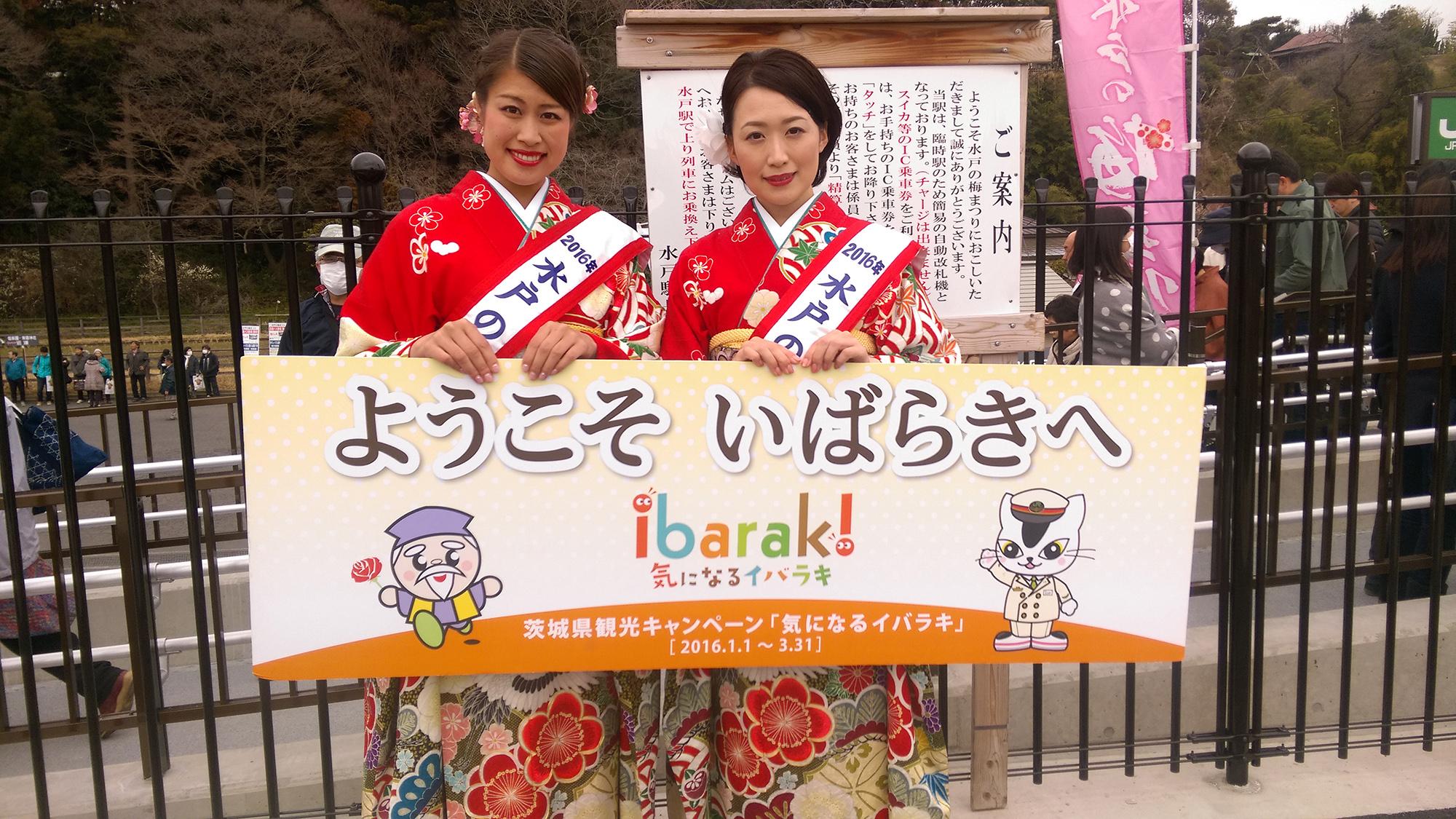 【観光名所/SightseeingSpots】水戸「偕楽園」梅まつり2016☆
