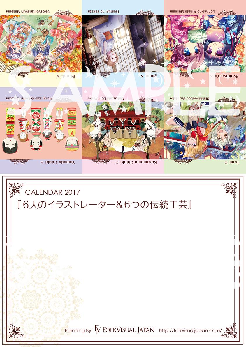 201601201【2017年カレンダー】「6人のイラストレーター×6つの伝統工芸」本日発売!!
