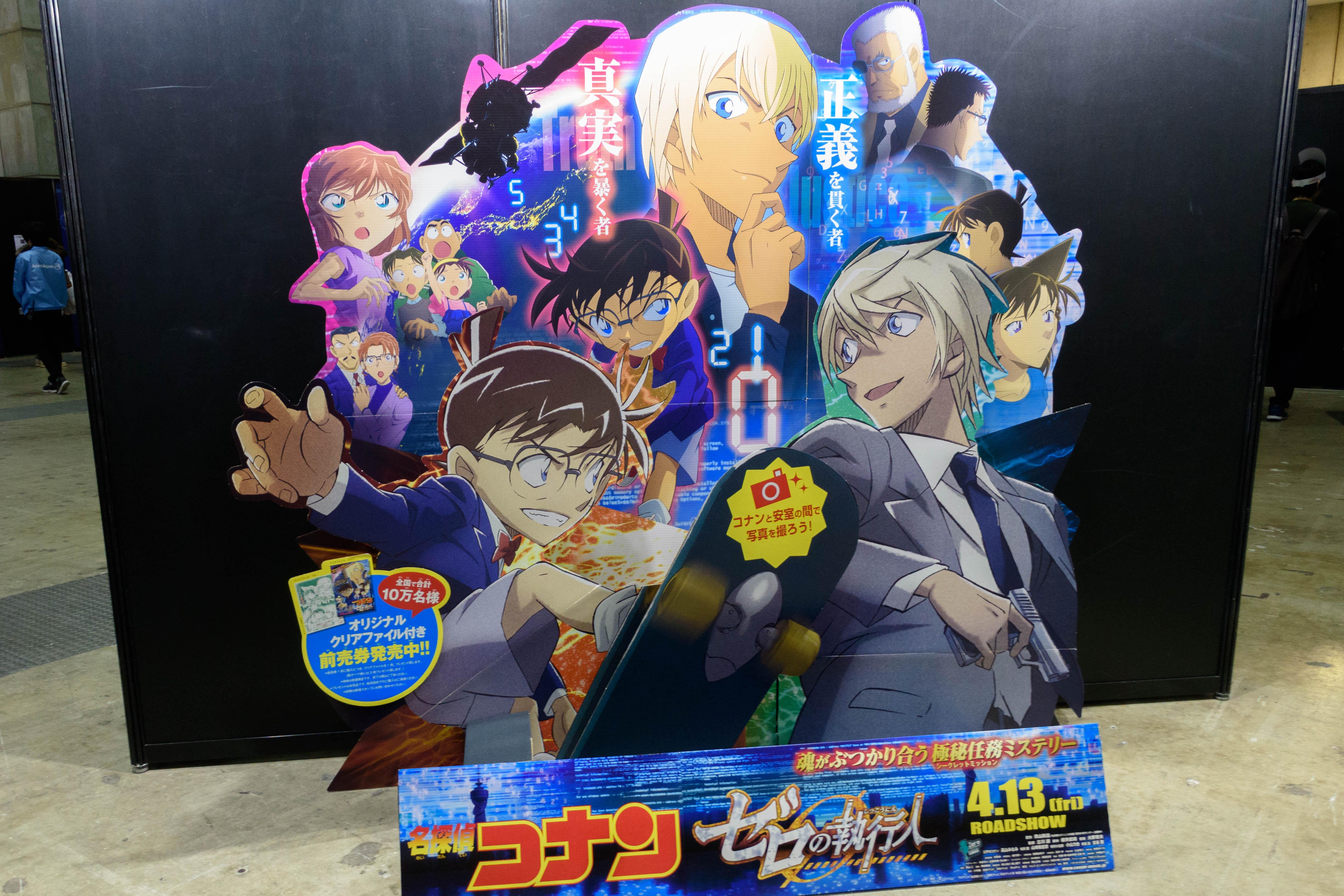 映画『名探偵コナン ゼロの執行人』ってどんなPR活動をするの?20180324【AnimeJapan 2018 Report】