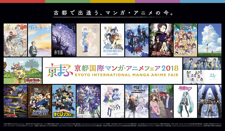 20180711【Press News】『京都国際マンガ・アニメフェア2018』の出展者・出展作品の記者発表会を開催!