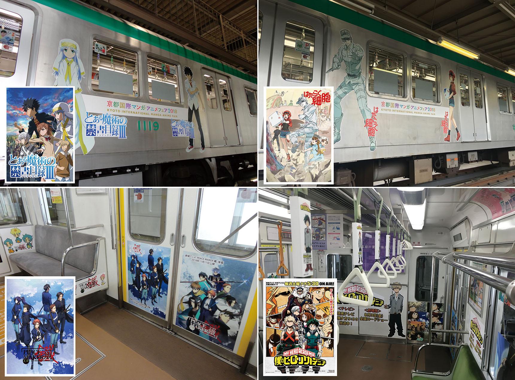 20180801【Press News】『京都国際マンガ・アニメフェア2018』8月1日(水)から「京まふ号」運行開始!