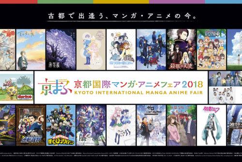 20180823【Press News】『京都国際マンガ・アニメフェア2018』ステージ過去最多26プログラム全て解禁!