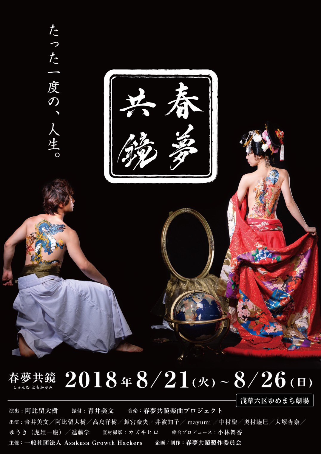 20180804【Press News】舞台『春夢共鏡』花魁と絵画、最新技術で魅せるNon-verbal Performance Show開催!
