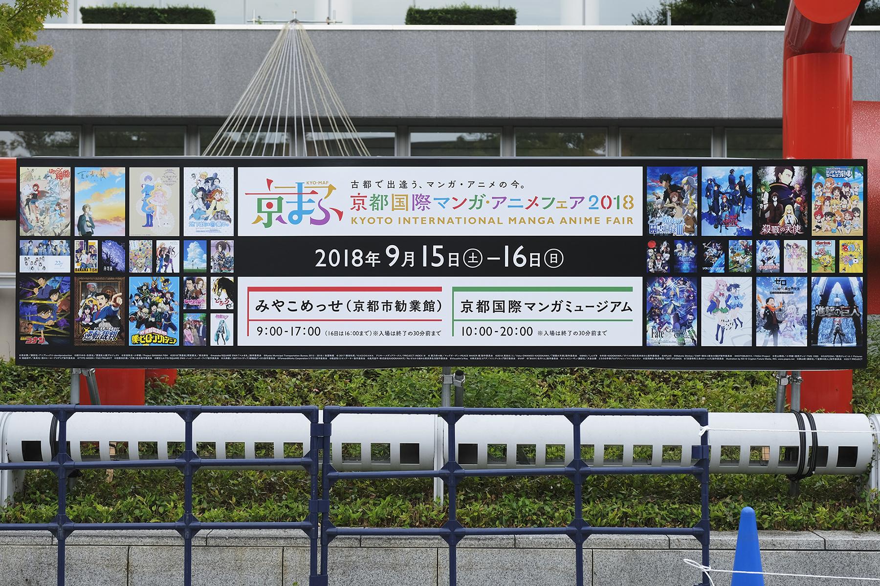 20180927【京都国際マンガ・アニメフェア2018】『ぐらんぶる』京まふスペシャルステージ Report!