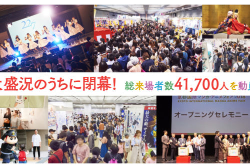 20180921【Press News】『京都国際マンガ・アニメフェア2018』熱気に包まれ、7年目も大盛況のうちに閉幕!