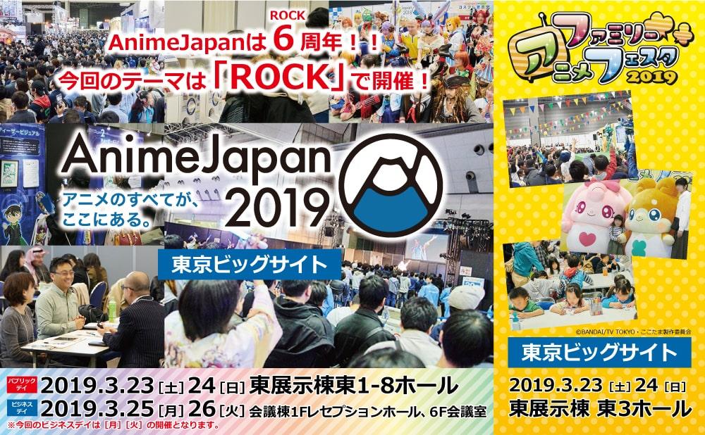 20181001【Press News/AnimeJapan】世界最大級のアニメイベント『AnimeJapan 2019』10月1日(月)よりブース&ステージ出展社大募集!