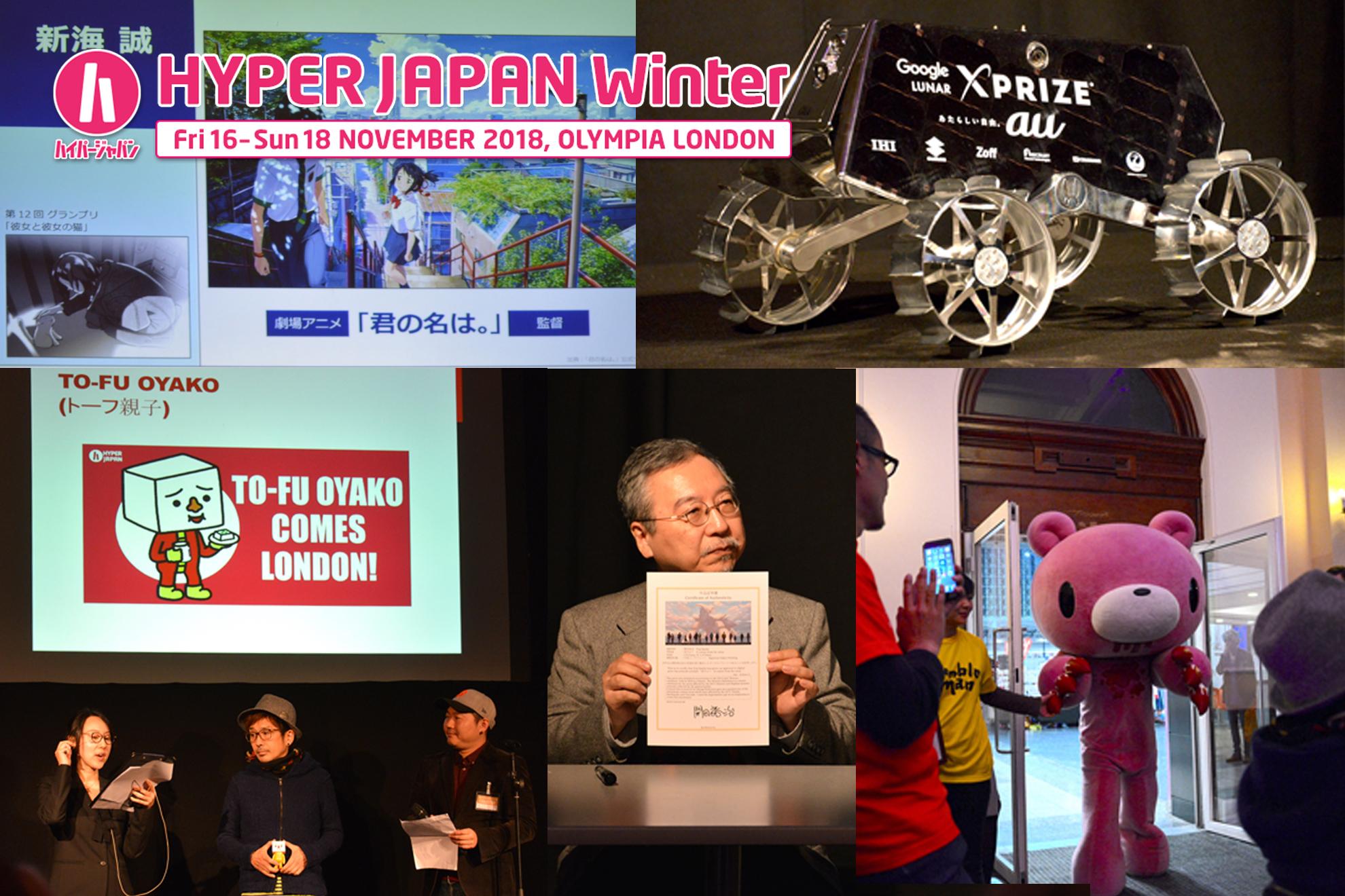 20181122 [HYPER JAPAN] 『HYPER JAPAN 2018 WINTER』 Special Reports ①