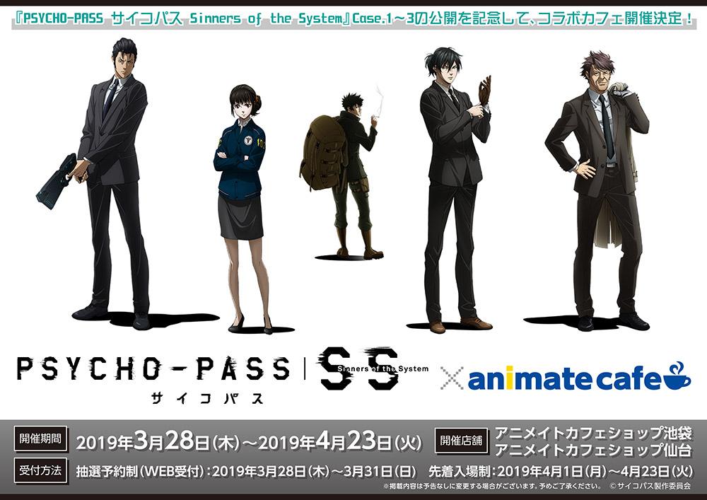 20181225【Press News/Anime】『PSYCHO-PASS サイコパス Sinners of the System』公開記念フェア・1/25㈮〜とコラボカフェ・3/28㈭〜が開催決定!