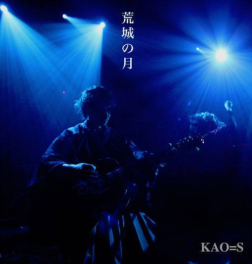 "20181201【Press News/En,Jp】Japanese Art Rock Band ""KAO=S"" has released ""Koujou no Tsuki"" on Spotify and Apple Music."