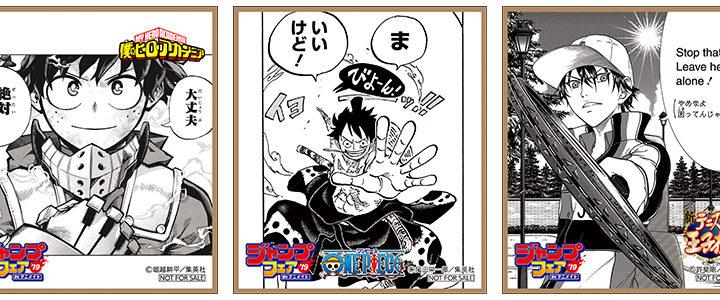20190215【Press News/Anime】ジャンプ作品原作絵柄グッズが大集結する「ジャンプフェアinアニメイト2019」開催!