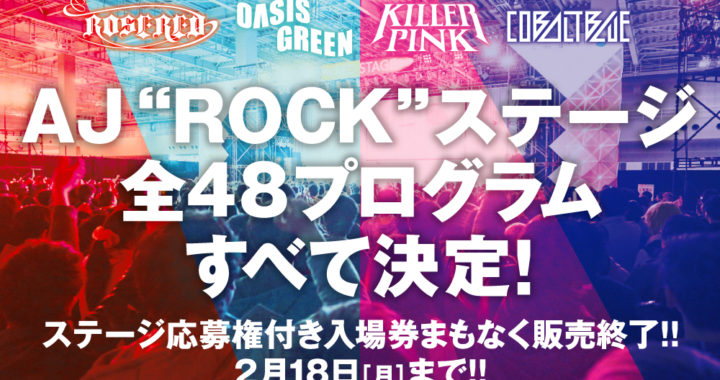 "20190215【Press News/AnimeJapan】AJ""ROCK""ステージ 全48プログラムついに解禁!ステージ応募権付き入場券、まもなく販売終了!"