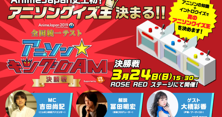 "20190208【Press News/AnimeJapan】AnimeJapan史上初!""アニソンクイズ王""が決まる!!"