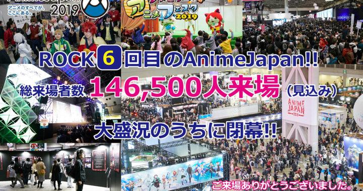 20190325【AnimeJapan 2019】ROCK(6)回目の『AnimeJapan 2019』は大盛況のうちに閉幕! 『AnimeJapan 2020』『ファミリーアニメフェスタ2020』来年3月開催決定!!
