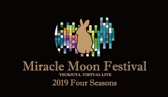 20190323【Press News/Anime】「ツキウタ。」初の3Dライブ Miracle Moon Festival TSUKIUTA VIRTUAL LIVE 2019 Four Seasons 「ツキウタ。」3Dライブ 2019 開催決定 !