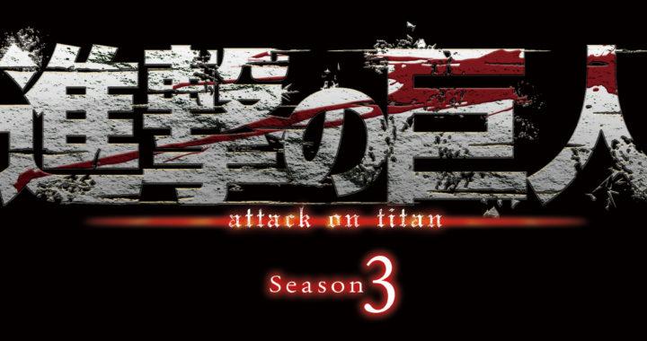 20190326【AnimeJapan 2019】TVアニメ「進撃の巨人」Season 3スペシャルステージReport!