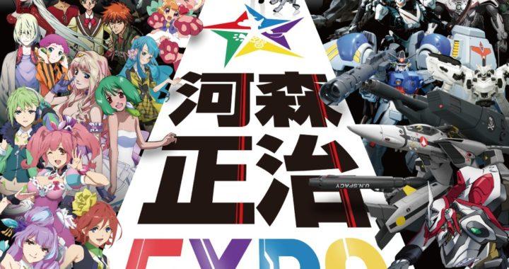 20190419【Event Information/Anime】『河森正治EXPO』 河森正治によるガイドツアー開催決定!明日からチケット抽選申込開始!河森正治EXPOオリジナルグッズ第一弾発表!