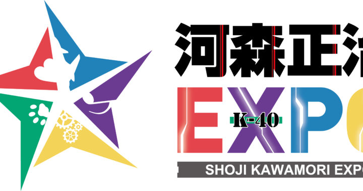 20190518【Event Information/Anime】プロデビュー40周年記念展『河森正治EXPO』 展示作品 62タイトルを一挙公開!中村悠一さんの音声ガイド決定!さらに、グッズラインナップ第二弾発表!