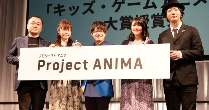 20190404【AnimeJapan 2019】Project ANIMA 第三弾「キッズ・ゲームアニメ部門」 大賞授賞式&《公式》『削岩ラビリンスマーカー』制作進捗発表会Report!