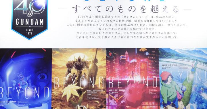 20190406【Anime】祝40周年!BEYOND 40th GUNDAM AnimeJapan 2019 Gallery&最新作「GUNDAM 40th Special Movie 」実物大ユニコーンガンダム立像演出いよいよ明日4月7日㈰よりスタート!