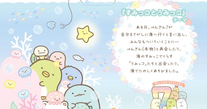20190410【Press News/PopCultures】すみっコぐらしの新テーマ「すみっコとうみっコ」が新登場!