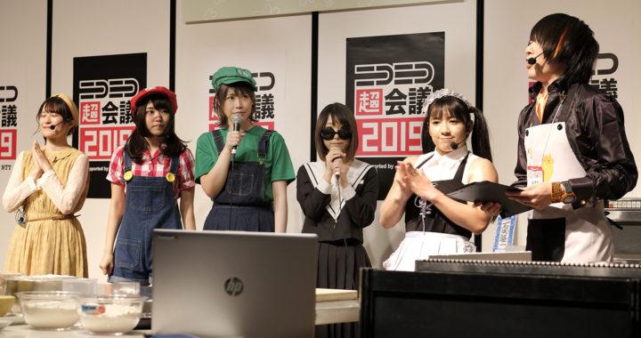 20190502【ニコニコ超会議2019】超料理ブース『ムキかわ! マッスルクッキング!』Report!