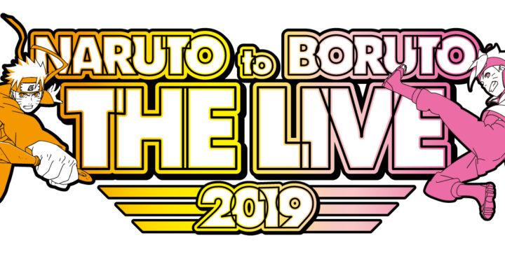 20190531【Press News/Anime】週刊少年ジャンプ「NARUTO-ナルト-」20周年記念 NARUTO to BORUTO THE LIVE 2019 10月5日(土)・6日(日)幕張メッセイベントホールにて開催決定!!