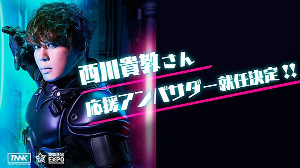 20190523【Event Information/Anime】『河森正治EXPO』応援アンバサダーに西川貴教さんが就任決定!「K-40ドームシアター」先行ショット、河森正治本人コメントやグッズラインナップ第三弾など発表!