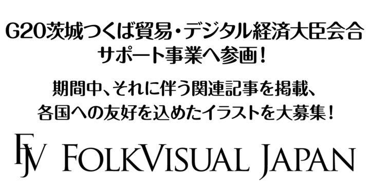 20190607【FVJ Press News】FolkVisual Japan「G20茨城つくば貿易・デジタル経済大臣会合サポート事業」へ参画!G20参加国への友好イラストを大募集!