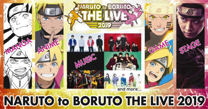 20190617【Press News/Anime】週刊少年ジャンプ「NARUTO-ナルト-」20周年記念 NARUTO to BORUTO THE LIVE 2019 10月5日(土)・6日(日)に幕張メッセ イベントホールにて開催!!