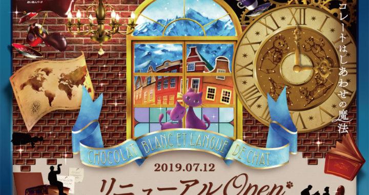 20190614【Press News/Travel】年間約75万人が訪れる札幌の人気観光施設「白い恋人パーク」が、7月12日(金)にリニューアルオープン!!