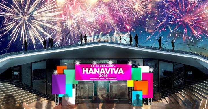20190606【Event Information】世界から注目を集める MIYAVI 他、豪華アーティストの出演が決定!来場者が参加できるアート&花火とともに楽しめるフードメニューも発表!