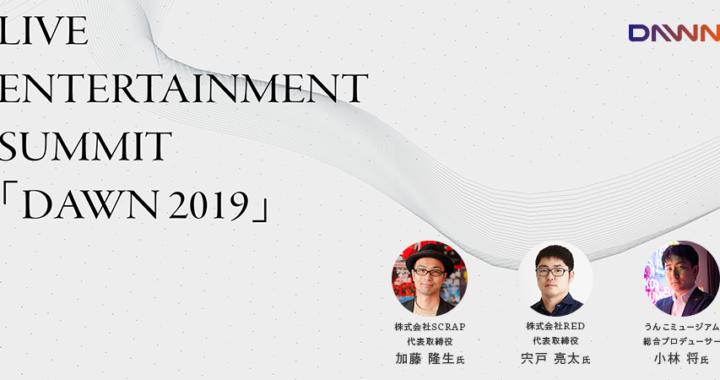 20190606【Event Information】うんこミュージアムを超える企画は出るか!?ライブエンターテインメントサミット「DAWN 2019」開催決定!