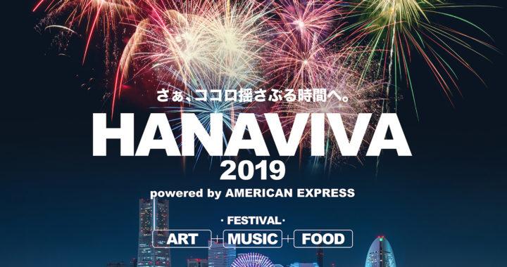 20190606【Event Information】夏の夜空を彩る花火と、アート・ミュージック・フードが楽しめる「HANAVIVA 2019 powered by AMERICAN EXPRESS」7月13日(土)開催決定!