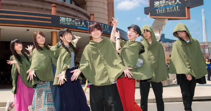 20190622【Press News/Anime】人気声優がパークに揃い踏み!!「進撃の巨人」声優陣7名がパークに大集結! リアルな進撃のアトラクションに「涙がこぼれてしまった。」と大絶賛!
