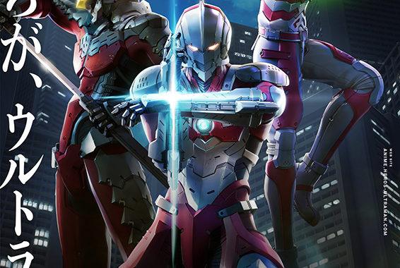 20190612【Press News】世界中での大反響を受け、待望の続編製作決定! Netflixオリジナルアニメシリーズ 『ULTRAMAN』シーズン2製作決定!