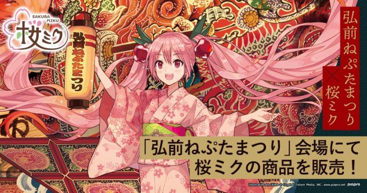 20190729【Press News/Character】キャラアニは「弘前ねぷたまつり」とコラボした「桜ミク」のキャラクターグッズを、祭り会場である弘前にて先行販売します!