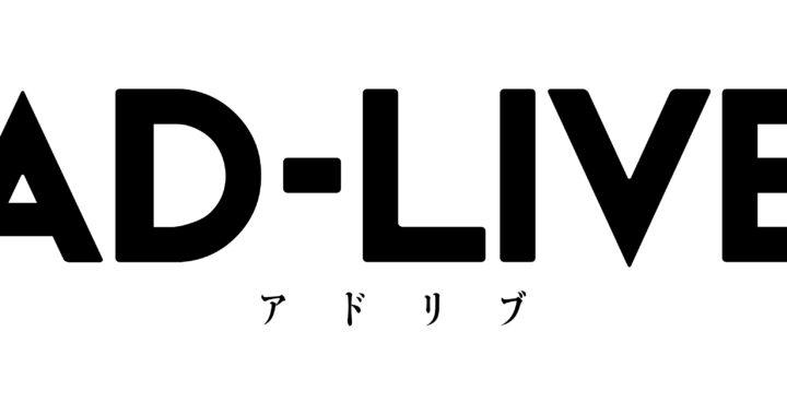 20190706【Press News/Voice Actor】人気声優多数出演! 90 分間、全てアドリブで紡ぐ唯一無二の舞台劇「AD-LIVE」2019年公演開催決定!