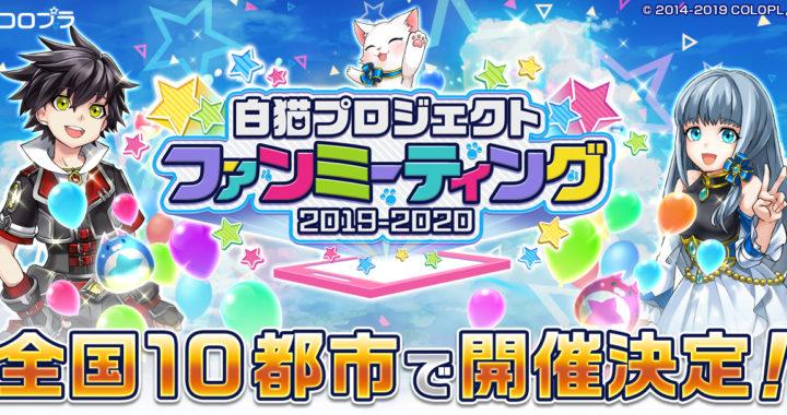 20190714【Press News/Game】5周年を迎えた『白猫プロジェクト』、ファン交流イベントを今年も開催&募集開始!