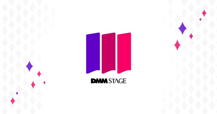 20190716【Press News/Stages】DMM.com、舞台事業を中心とするエンターテインメントレーベル「DMM STAGE」を設立
