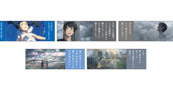 20190718【Press News/Anime】明日7月19日公開 新海誠監督 最新作『天気の子』映画公開記念『天気の子』のPVが見られるQRコード付の《名言しおり》や、劇場ポスター絵柄のポストカードがもらえるフェアがアニメイトにて開催!!