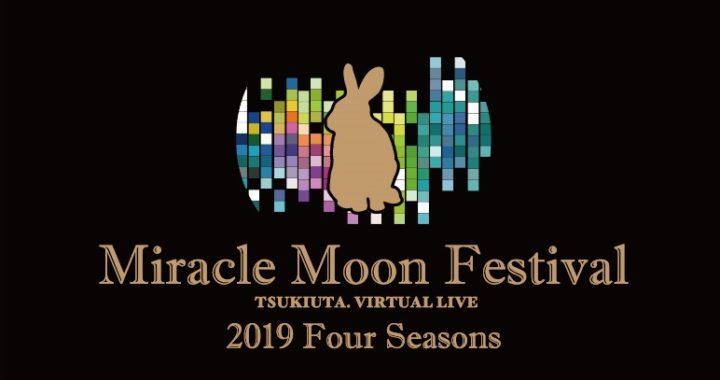 「ツキウタ。」3Dライブ『Miracle Moon Festival TSUKIUTA VIRTUAL LIVE 2019 Four Seasons』 本日8/9(金)~8/12(祝・月)まで幕張メッセにて開催!