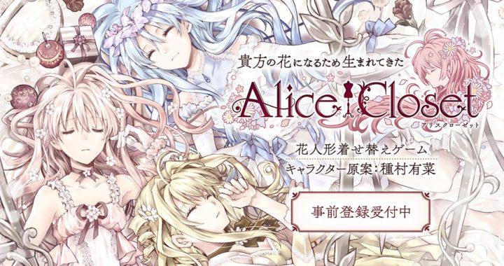 20190814【Press News/Games】『Alice Closet(アリスクローゼット)』事前登録者18万人達成!オープニングムービーをフルバージョンで初公開!さらに種村有菜先生特別デザイン衣装の追加プレゼントが決定!