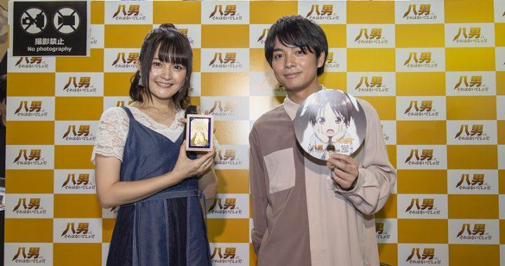 👍20190915【Press News/Anime】TVアニメ「八男って、それはないでしょう!」榎木淳弥、西明日香が登壇したTGS2019スペシャルトークショーを最速レポートが到着!