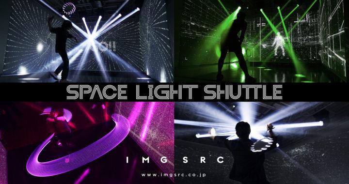 20190912【Press News/Technology】光のシャトルが都市を超える新感覚バドミントン『SPACE LIGHT SHUTTLE』が2019 ACC TOKYO CREATIVITY AWARDS「ACCブロンズ」を受賞!