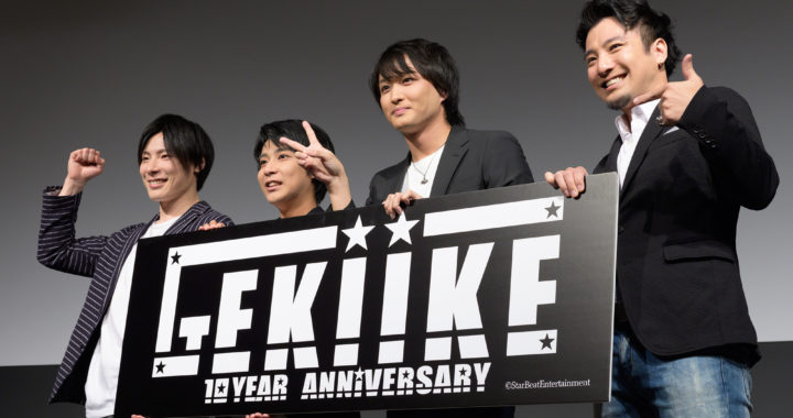 😆🙌20200113【Stages】 演劇集団「GEKIIKE」10 YEAR ANNIVERSARY!第11回本公演は2020年8月〜9月に東京・大阪・福岡の3都市にて上演決定!
