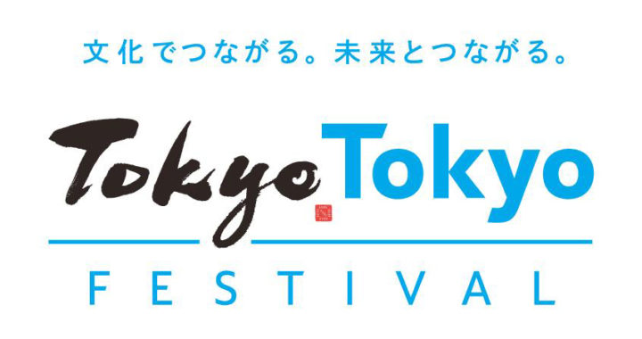 👘🗾【Press News/Traditional Cultures】「神楽坂まち舞台・大江戸めぐり2020」神楽坂のまち全体を舞台にした 伝統芸能フェスティバルを開催!