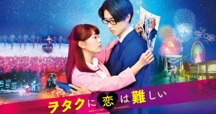 😲🖊【Press News/Movie】高畑充希・山﨑賢人主演の映画「ヲタクに恋は難しい」にセルシスが「CLIP STUDIO PAINT」で協力!