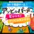 20190628【Press News/Travel】ビルの中にモンスターが出現?!ARエンタメのENDROLLが「アソビル」とコラボし、新感覚AR周遊ゲームを開発