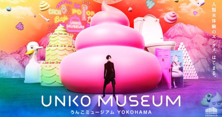 20190620【Press News/】大好評の「うんこミュージアム YOKOHAMA」9/30まで期間延長決定! 〜7/7に特別イベント「うんこボルケーノナイト」を開催!