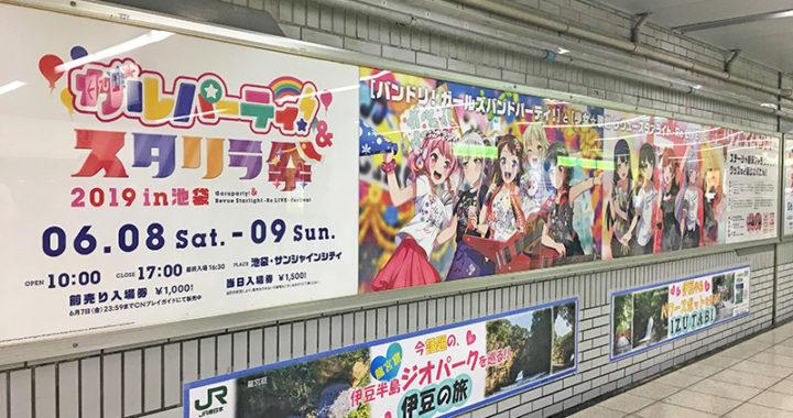 20190606【Press News/Anime】「ガルパーティ!&スタリラ祭 2019 in池袋」の開催を記念して、ガルパ&スタリラの交通広告が池袋駅をジャック!